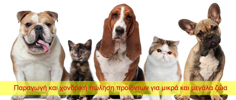 Παραγωγή και χονδρική πώληση προϊόντων για μικρά και μεγάλα ζώα